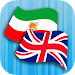 Download Persian English Translator 2.3.3 APK