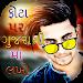 Download Phota Par Gujarati ma Lakho : Write Gujarati Text 1.2 APK