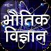 Download Physics in Hindi - भौतिक विज्ञान 3.1 APK