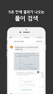 screenshot of QANDA: 5s Math Solving Search version 2.1.35