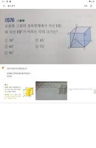screenshot of QANDA: 5s Math Solving Search version 2.1.42