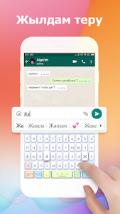 screenshot of Qazaq Keyboard - Қазақша пернетақта version 1.6.7