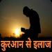 Download क़ुरान से इलाज Quran Se Ilaj Hindi 4.0 APK