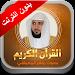 Download Quran maher al mueaqly 1.0 APK