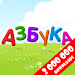Download Russian alphabet for kids 2.0.5 APK