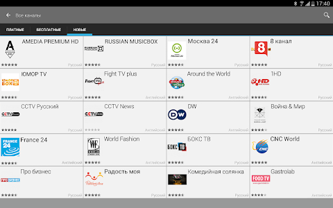 screenshot of SPB TV - Free Online TV version 3.6.6