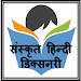 Download Sanskrit-Hindi Dictionary 1.4 APK