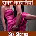 Download Sex Stories - Desi Maza 1.1 APK
