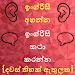 Download Speak English from Sinhala: Sinhala to English 5.0 APK