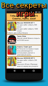 Download Монеты для Subway Surfers 0.1 APK