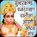 Download Sundarkand Hindi Audio & Lyrics 1.0.5 APK