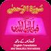 Download Surah Rahman with mp3 1.3 APK