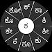 Download Swarachakra Kannada Keyboard 2.4 APK