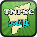 TNPSC Tamil CCSE 4 (VAO + Group 4) Study Materials