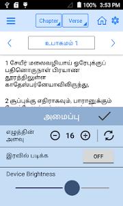 screenshot of Tamil Bible version 4.4