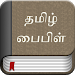Download Tamil Bible 4.4 APK
