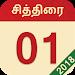 Download Tamil Calendar 2018 41 APK