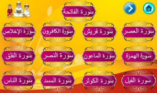 Download Teaching the Holy Quran 1 And-7 APK