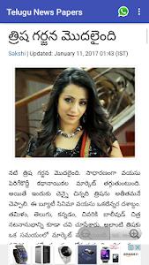 screenshot of Telugu News- All Telugu news version 2.3