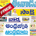 Telugu News- All Telugu news