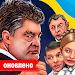 Download Ukrainian Political Fighting 1.9 APK