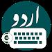Download Urdu مکمل Keyboard 1.1.2 APK