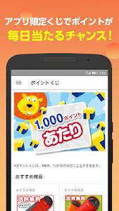 screenshot of Yahoo!ショッピング-アプリでお得で便利にお買い物 version Varies with device