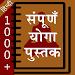 Download Yoga Book in Hindi 1.0.0 APK