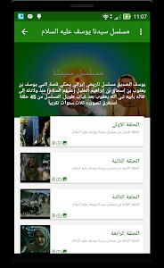 Download Youssef_Aassidik New 1.0 APK