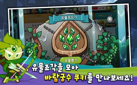 Download 쿠키런 for Kakao 8.20 APK