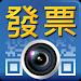 Download i 統一發票 3.3.13 APK