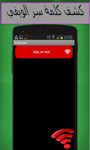screenshot of كشف كلمة السر wifi 2017 prank version 1.0