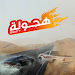 Download Drift هجولة 2.9.273 APK